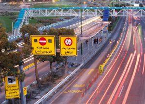 انواع تابلوهای ترافیکی